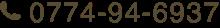 0774-94-6937