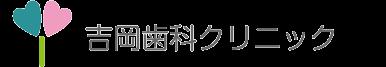 京都府宇治市の歯医者ならむし歯・歯周病や口臭の予防も行う『吉岡歯科クリニック』